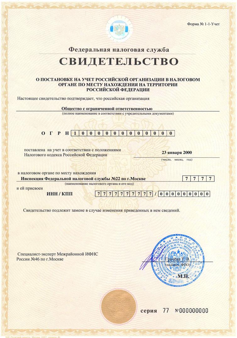 Основание регистрация в банке снт дружба барнаул 2016г
